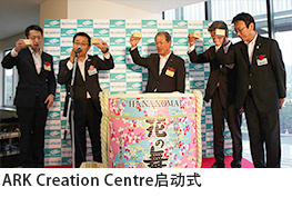 ARK Creation Centre启动式