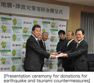 Presentation ceremony for donations for earthquake and tsunami countermeasures