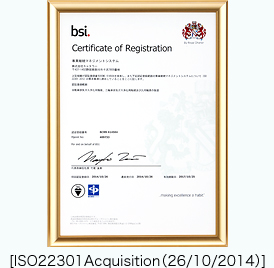 ISO22301 Acquisition(26/10/2014)