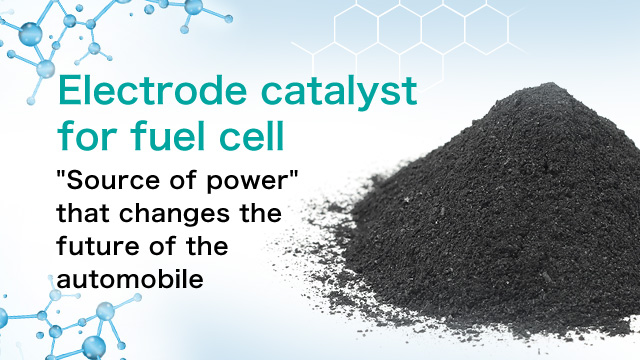 Electrode catalyst for fuel cell | Automotive Engineering Exposition