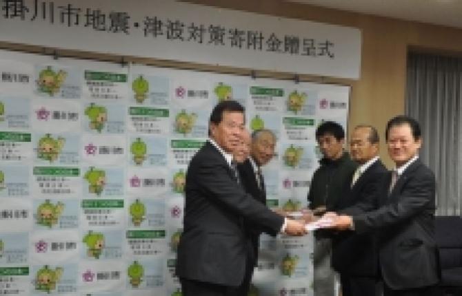 掛川市に地震・津波対策金を寄附