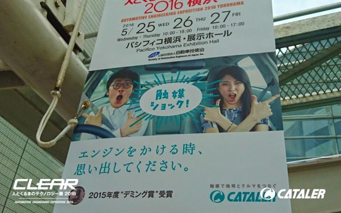 """テレビ静岡「チョッと!いいタイム」 × キャタラーin""""人テク2016横浜"""""""