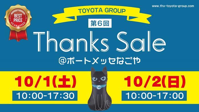 第6回 トヨタグループThanks Sale