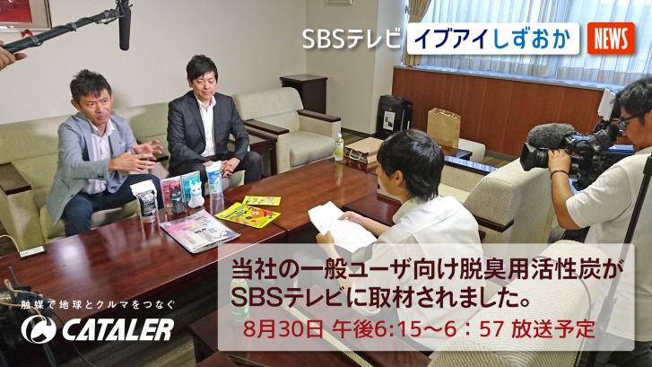 当社の脱臭用活性炭が、SBSテレビ「イブアイしずおか」に取材されました