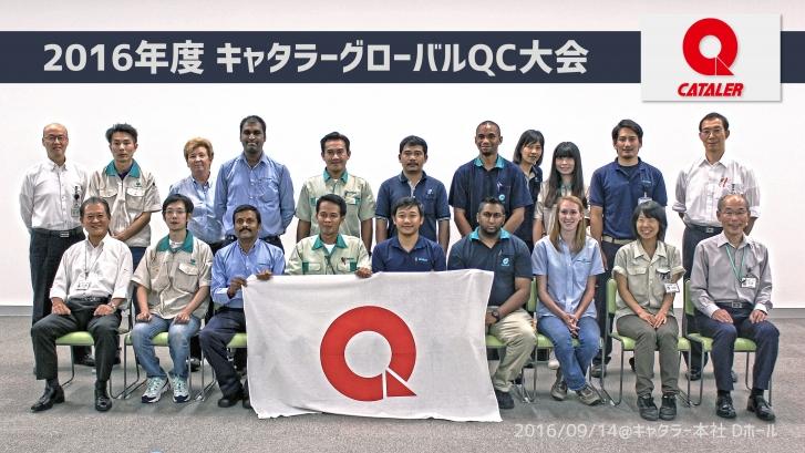 2016年度 グローバルQC大会を開催しました