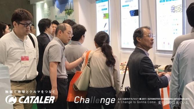 人とくるまのテクノロジー展2017 横浜 2nd day