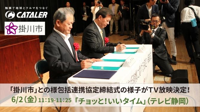 テレビ静岡「チョッと!いいタイム」 にて、掛川市と当社の包括連携協定調停式の様子が放映されます