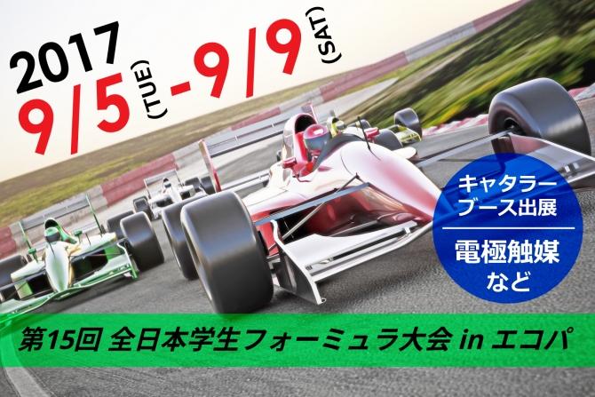 自動車技術会:第15回全日本 学生フォーミュラ大会