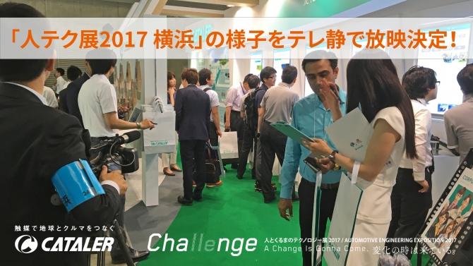 テレビ静岡「チョッと!いいタイム」 にて、【人とクルマのテクノロジー展2017横浜】の当社ブースの様子が放映されます