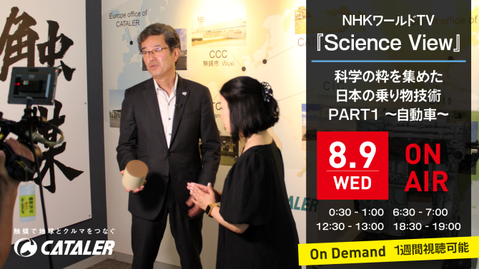 NHKワールドTV『Science View(8/9放送)』にて、当社の触媒技術が紹介されます