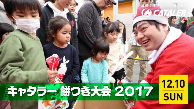 餅つき大会2017が開催されました