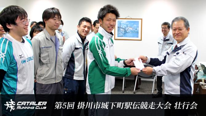 第5回 掛川市城下町駅伝競走大会にむけた壮行会開催