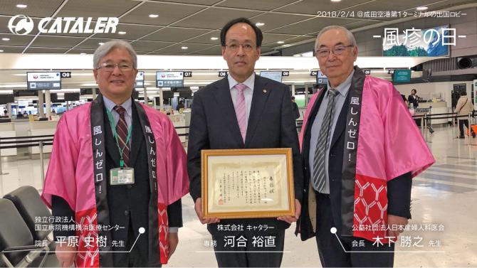 当社の風疹予防対策が(公社)日本産婦人科医会より表彰されました