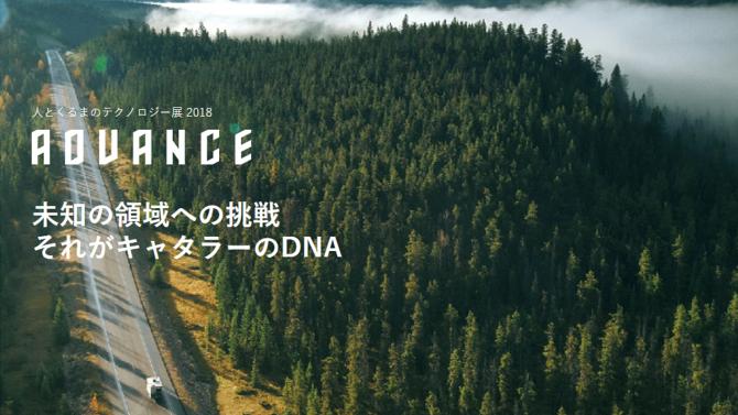 自動車技術展:人とくるまのテクノロジー展2018横浜