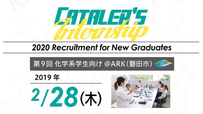2020新卒向け インターンシップ  #09(化学系学生向け)