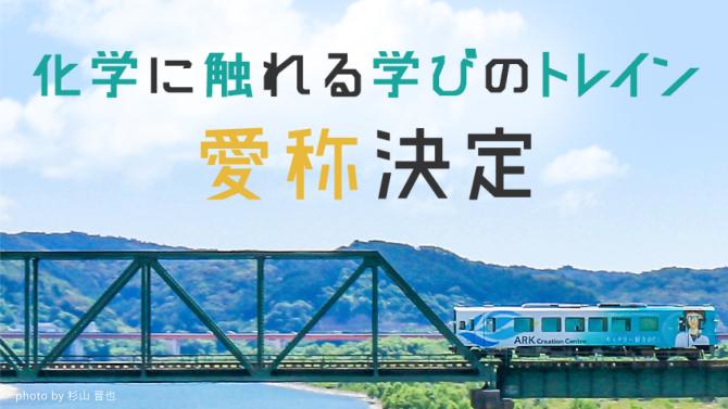 天浜線ラッピング列車の愛称が決定しました
