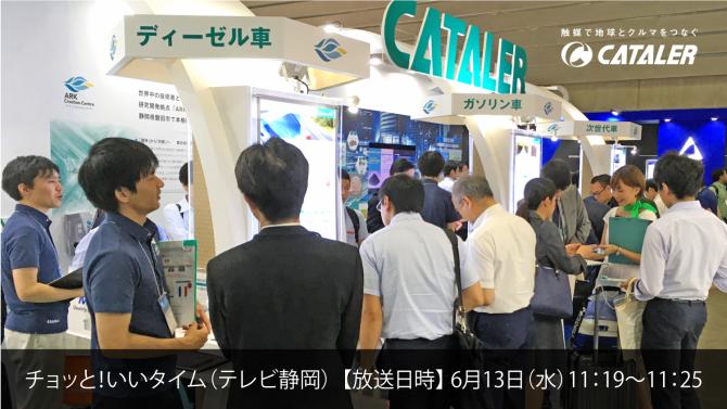 テレビ静岡「チョッと!いいタイム」 (6/13放送予定) 【人とくるまのテクノロジー展2018横浜】の当社ブースの様子が放映されます