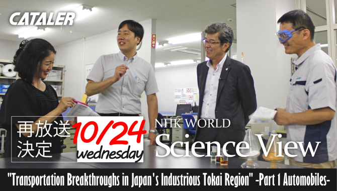 NHKワールドTV『Science View』(再放送)