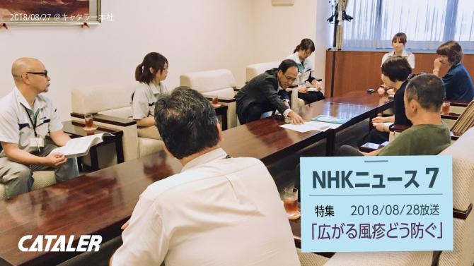 NHK「ニュース7」にて、風疹感染対策について放送されました