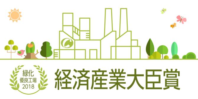 2018年度 緑化優良工場 経済産業大臣賞を受賞しました