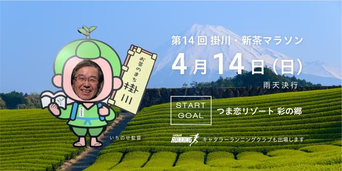 第14回 掛川・新茶マラソン