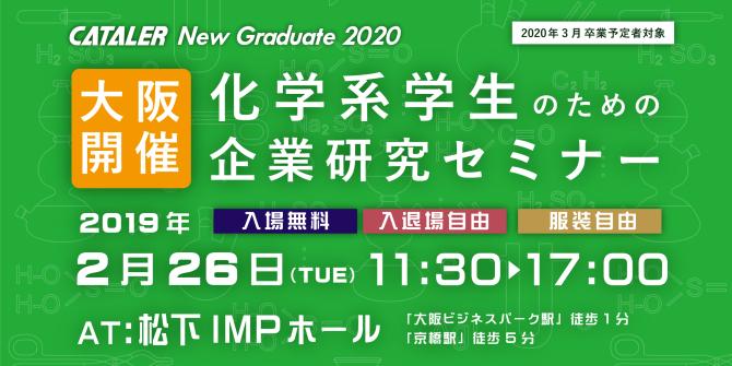 化学系学生のための企業研究セミナー(大阪)