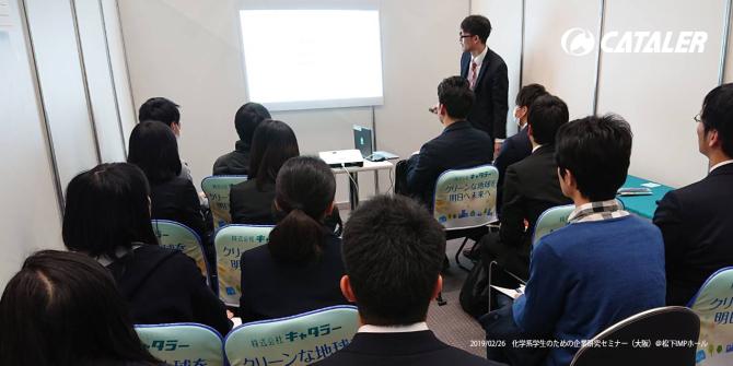 化学系学生のための企業研究セミナー(大阪)に参加しました