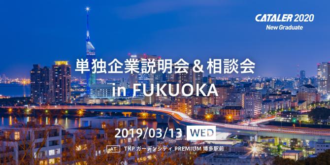 20卒対象|キャタラー単独企業説明会 & 相談会 in 福岡