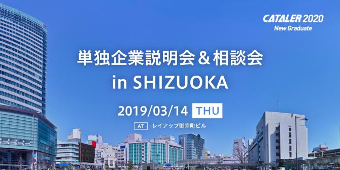 20卒対象|キャタラー単独企業説明会 & 相談会 in 静岡