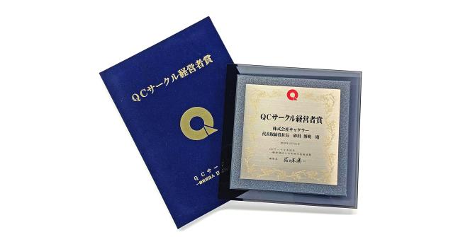 2018年度 QCサークル経営者賞 表彰式に参加しました