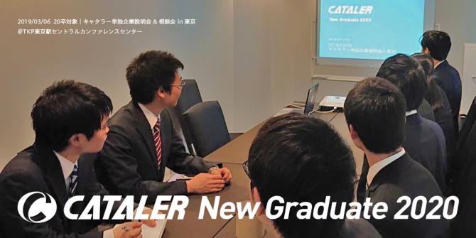 キャタラー単独企業説明会  in 東京 を 開催しました