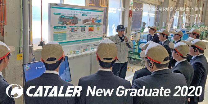 キャタラー単独企業説明会 in 掛川 を 開催しました