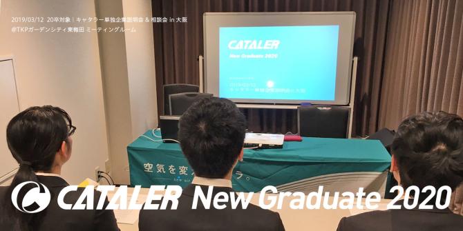 キャタラー単独企業説明会 & 相談会 in 大阪 を開催しました