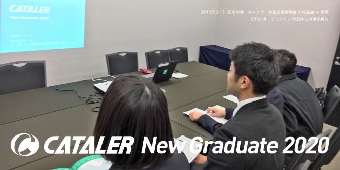 キャタラー単独企業説明会 & 相談会 in 福岡 を開催しました
