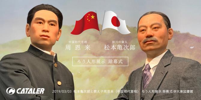 松本亀次郎と教え子周恩来(中国初代首相) ろう人形展示 除幕式に参加しました