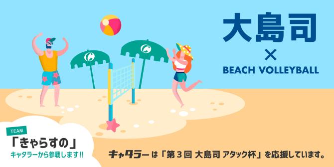 第3回 大島司「アタック‼」杯 6人制ビーチバレーボール大会
