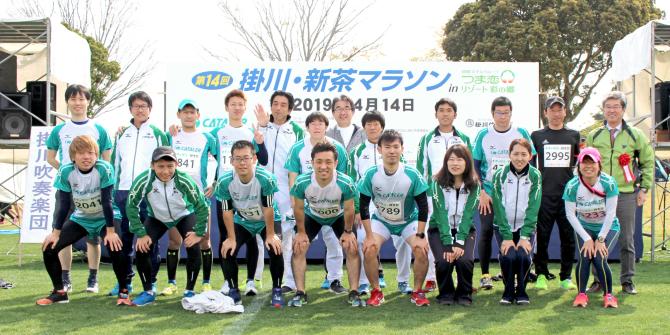 第14回 掛川・新茶マラソンが開催されました