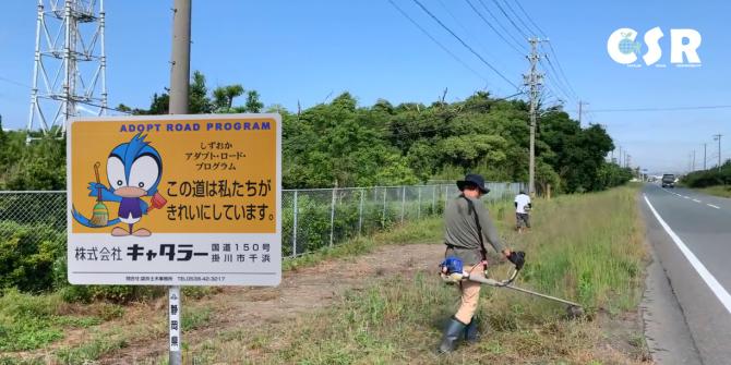 掛川市千浜 国道150号線沿いの除草ボランティア活動を実施しました
