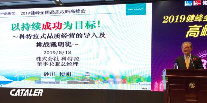 「健峰企管集団 品質戦略高峰会」 砂川社長講演