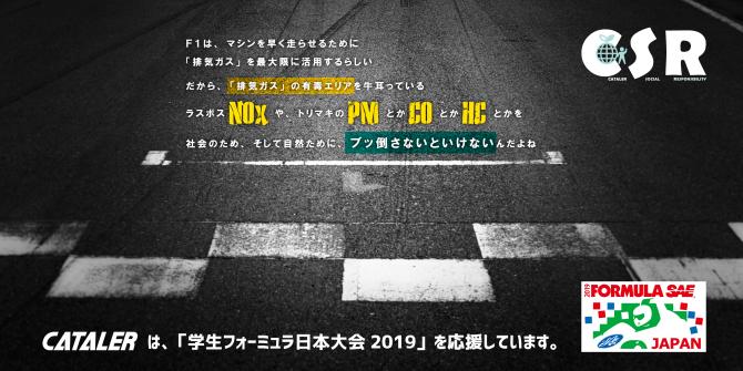 学生フォーミュラ日本大会2019 -ものづくり・デザインコンペティション-