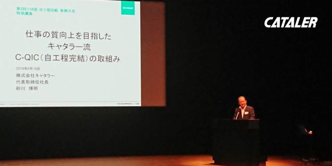 「第2回 トヨタ流自工程完結 事例大会」砂川社長 講演