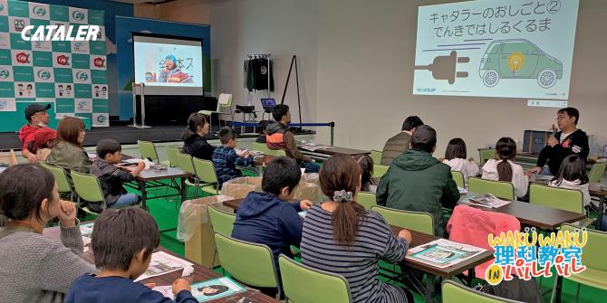 WAKUWAKU理科教室 in 浜名湖パルパル 開催