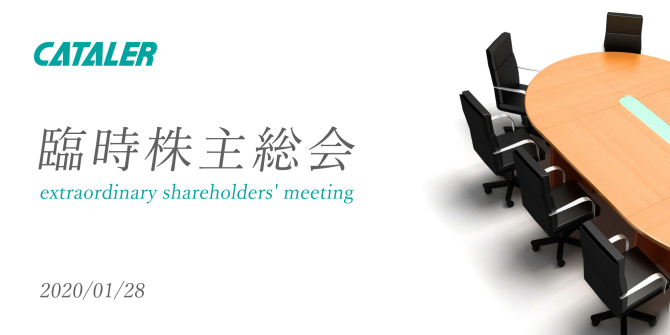 臨時株主総会における株式会社キャタラーの役員人事のお知らせ