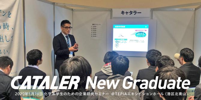化学系学生のための企業研究セミナー(東京)に参加しました
