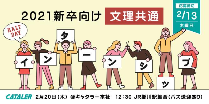 2021新卒向け【文理共通】ハーフデー インターンシップ