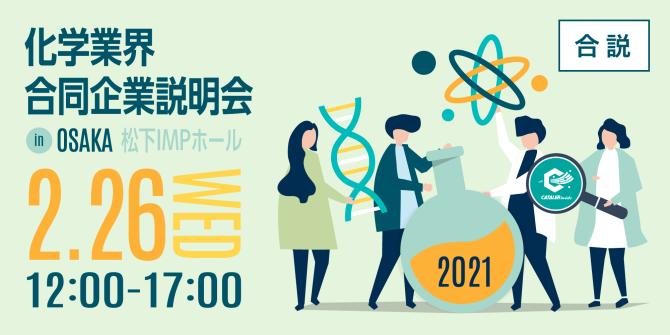 (21卒)化学業界 企業合同説明会 in 大阪