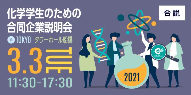 化学系学生のための企業合同説明会(東京)