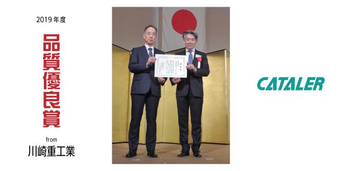 川崎重工業より7年ぶりの品質優良賞を受賞しました