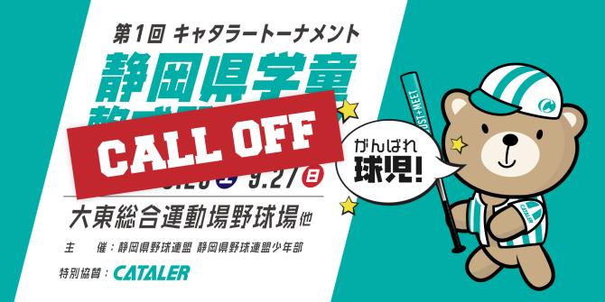 【中止】第1回 キャタラートーナメント 静岡県学童軟式野球大会