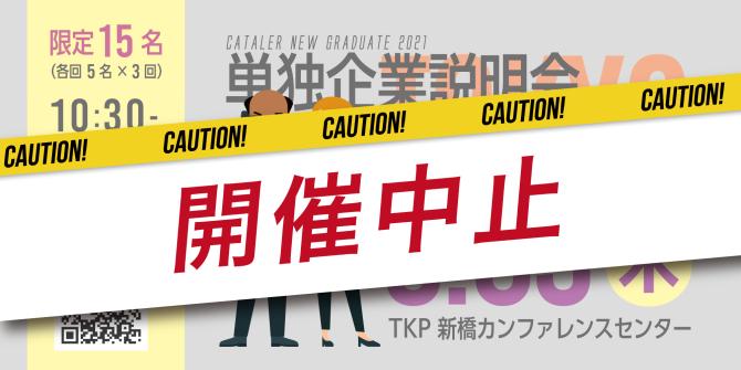 3月5日(木)単独企業説明会(東京)の開催中止について